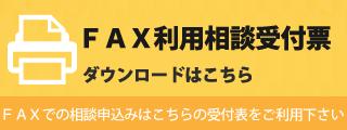ファックス受付票