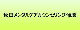 秋田メンタルケアカウンセリング傾聴